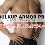 【※注意】バルクアップアーマープロは楽天で買うと○○が付きません!