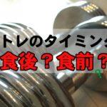 筋トレは食後か食前かどっちが本当?30代男性の肉体改造メモ