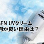 ZIGENの日焼止め「ZIGENUVクリームジェル」の口コミや評判はどう?