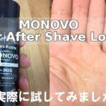 MONOVOのメンズ抑毛化粧水をヒゲに使ってみた!口コミと効果の検証!
