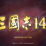 PS4版の三国志14を買ってみて感想?面白いけど難しい・・・