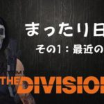 PS4版ディビジョン2にまたハマっております・・・