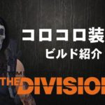 ディビジョン2【TU10マインビルド】ころころ連発&回復の装備を紹介